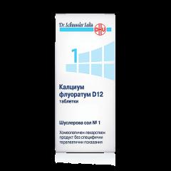 Dr. Schuessler Salts Шуслерова сол №1 Калциум флуоратум D12 против стареене на кожата x420 таблетки