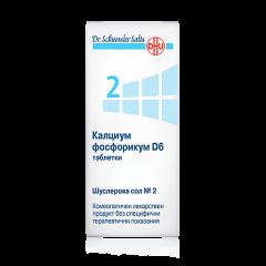 Dr. Schuessler Salts Шуслерова сол №2 Калциум фосфорикум D6 за здрави кости и зъби x200 таблетки
