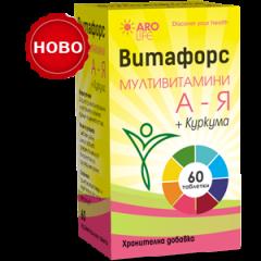 Aro Life Витафорс Мултивитамини А-Я и куркума х60 таблетки